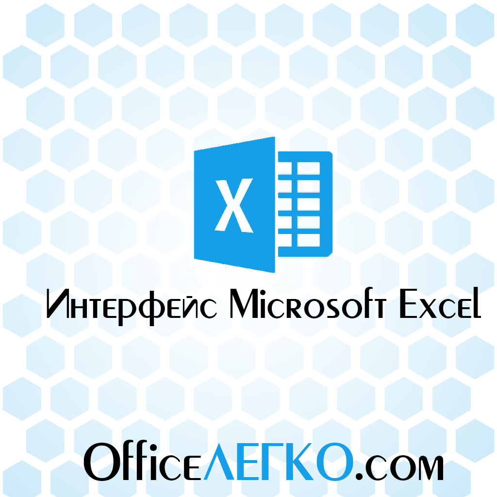 Интерфейс MS Excel