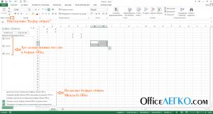 Буфер обмена Microsoft Office
