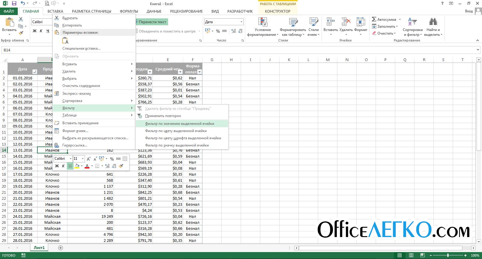 Excel как сделать ячейку активной фото 65