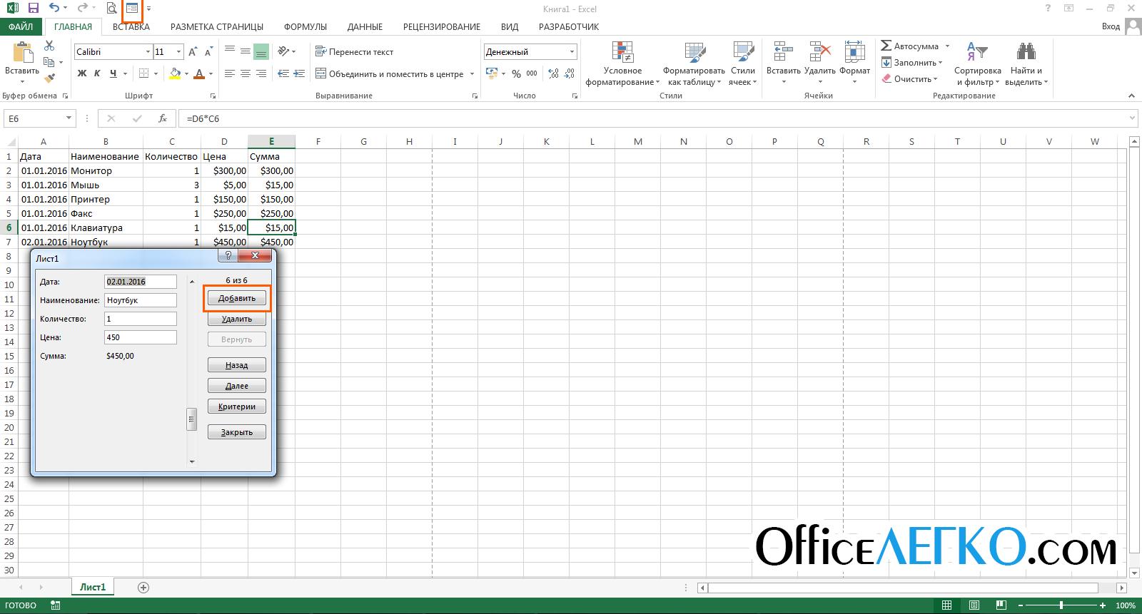 Форма ввода данных в список Excel - fo