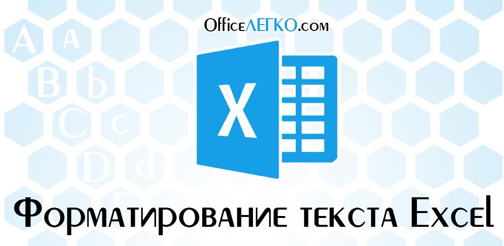 Форматирование текста в Excel
