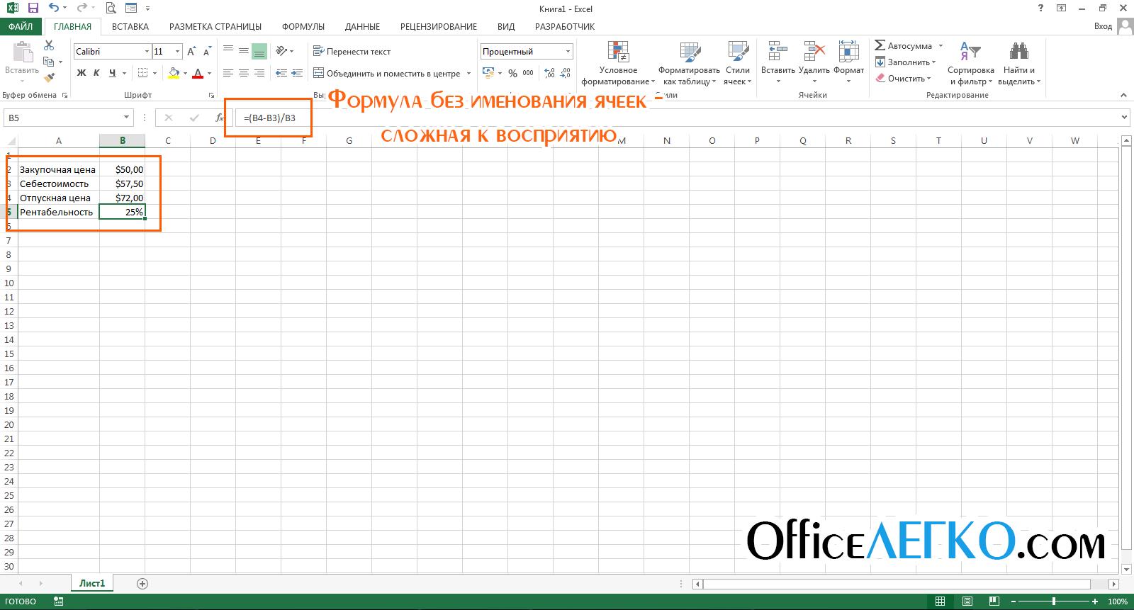 Excel как сделать ячейку активной