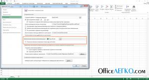 Отключение автовостановления в Excel