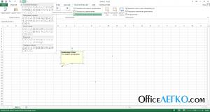Изменение формы примечания в Excel
