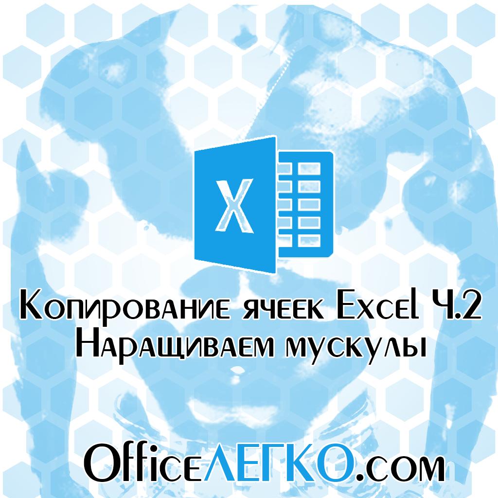 Расширенные возможности копирования в Excel