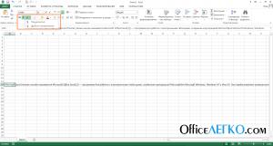 Настройка начертания с на ленте Excel