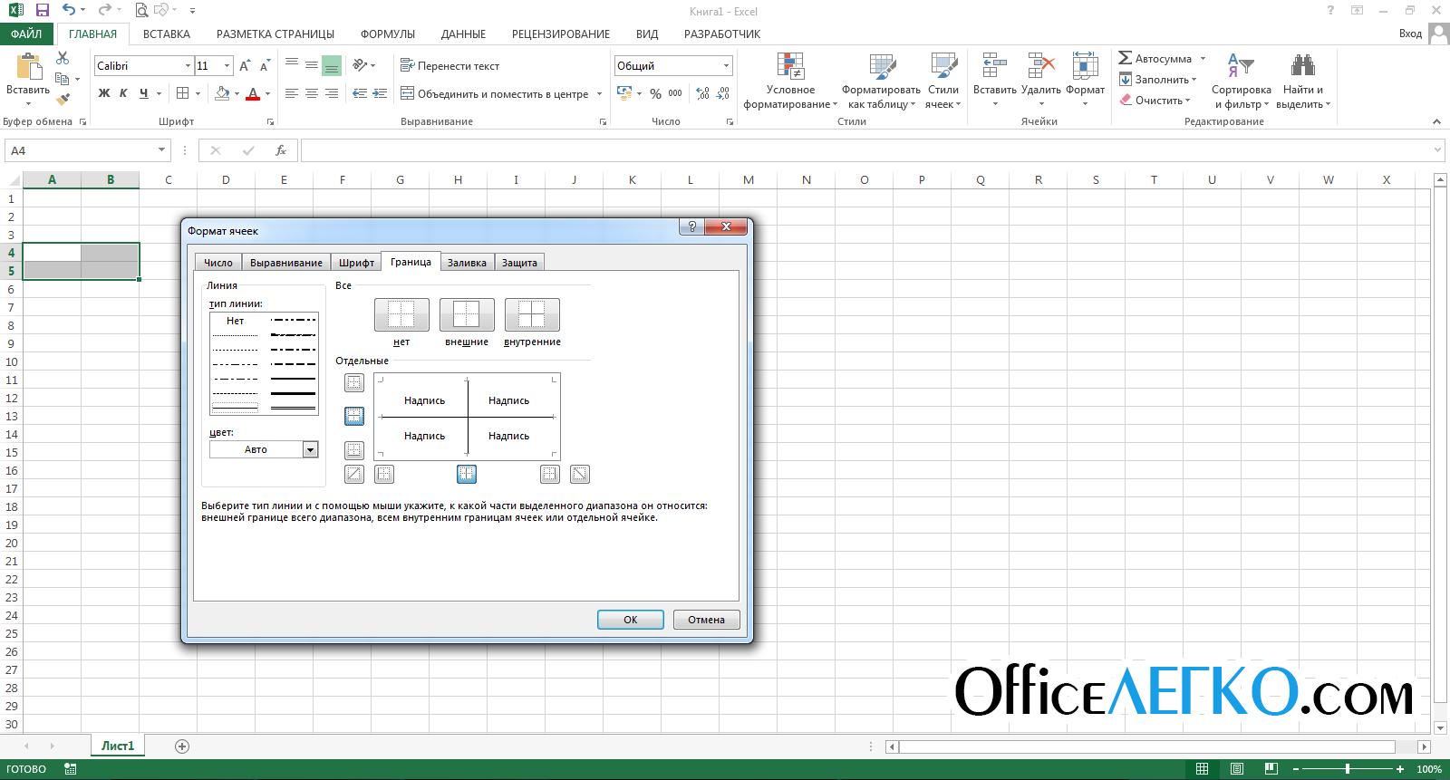 Сумма по цвету ячеек в Excel 15