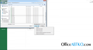 Открытие файла с диска