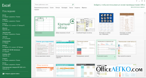Стартовое окно Excel 2013