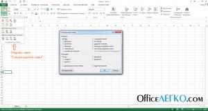 Специальная вставка Excel