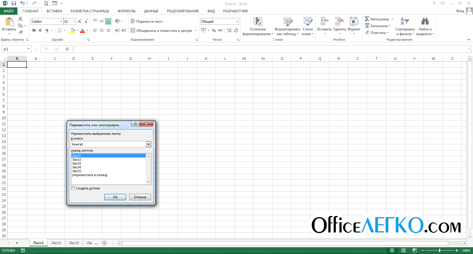 Как создать таблицу в Excel 2013 с точными размерами