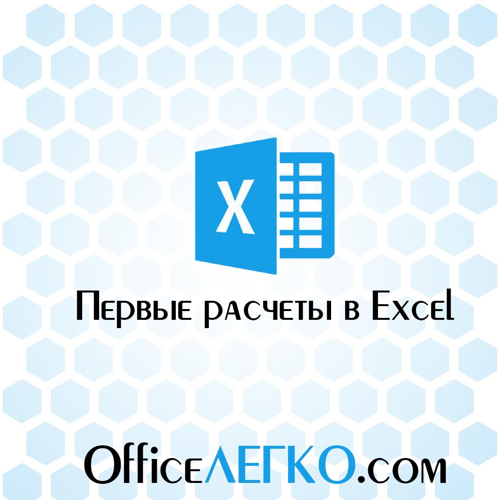 Первые расчеты в Excel