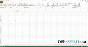 Пиктограмма системного меню Excel