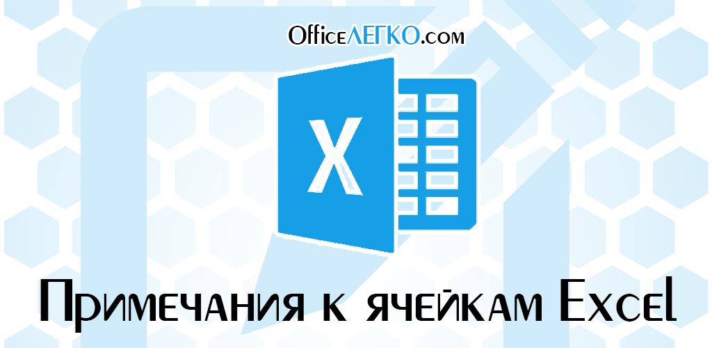 Примечания к ячейкам Excel