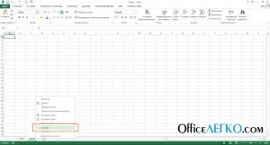 Скрыть лист Excel