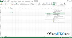 Скрыть ячейки в Excel