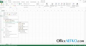 Специальная вставка через контекстное меню Excel