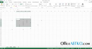 Пример области данных в Эксель
