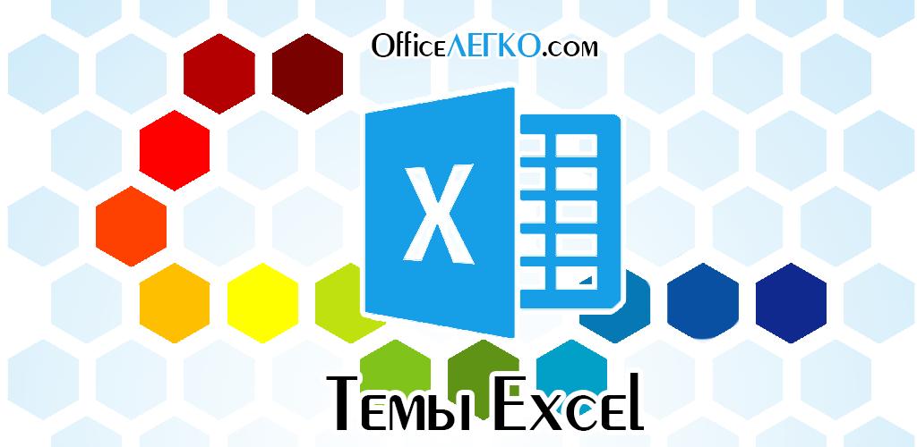 Темы в Microsoft Excel