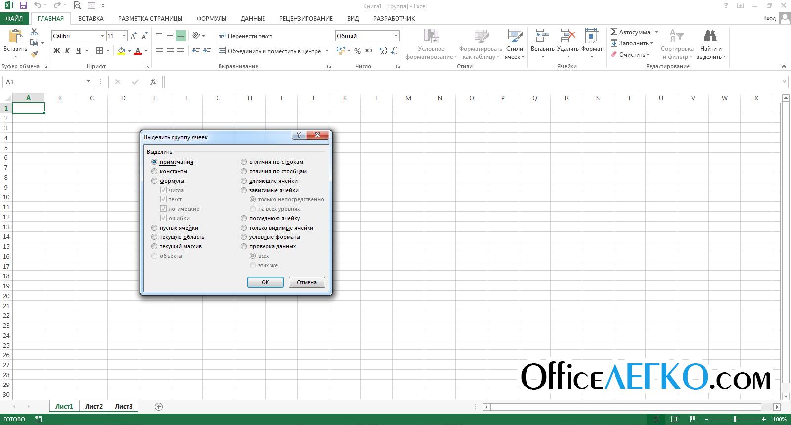 Excel как сделать ячейку активной фото 232