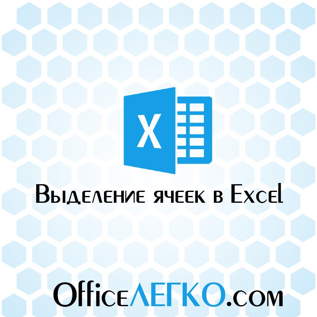 Выделение ячеек в Excel
