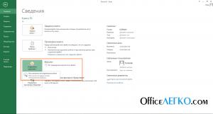 Автовосстановление книг Excel