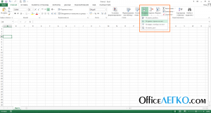 Вставка строк на лист Excel
