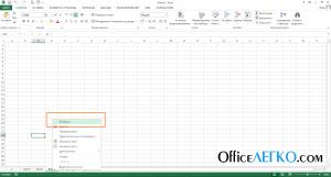 Вставить новый лист Excel