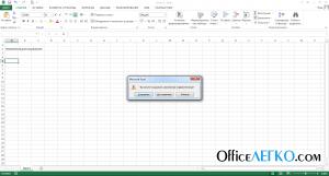 Закрытие рабочей книги Excel