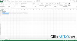 Автозаполнение при вводе функции Excel