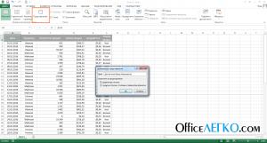 Представления в Microsoft Excel
