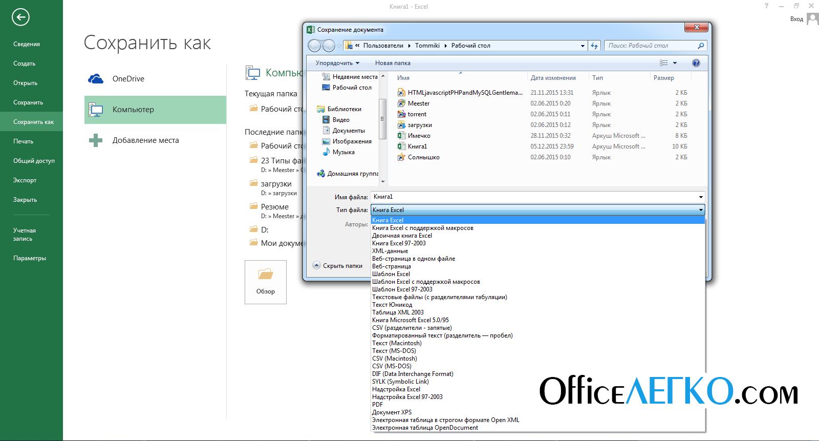 Как сохранить список файлов в папке 80