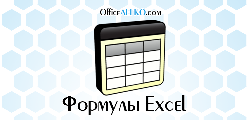 Формулы в таблицах Excel