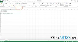 Удаление непечатаемых символов в Excel
