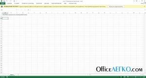 Режим защищенного просмотра Excel
