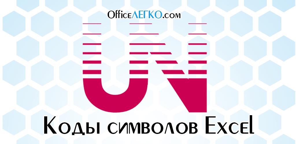 Коды символов Excel
