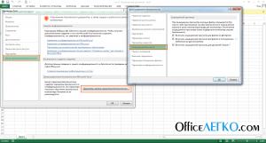 Настройка защищенного просмотра Excel