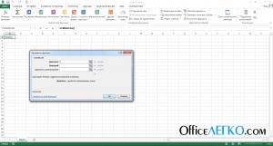 Аргументы функции в Excel