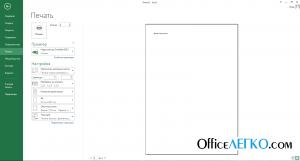 Окно печати Microsoft Excel