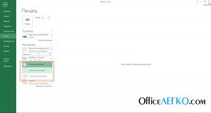 Ориентация листа Excel