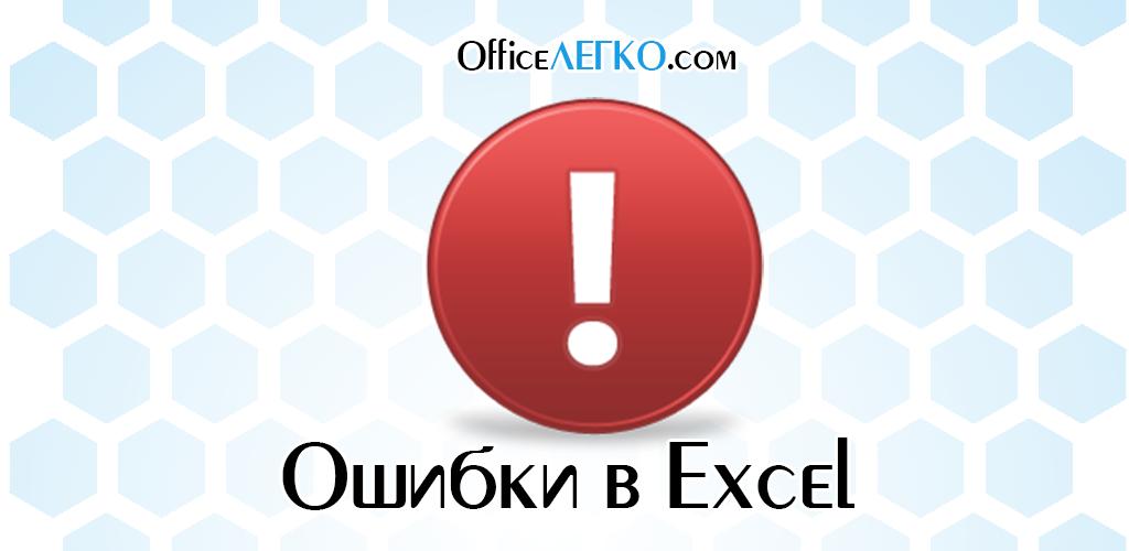 Ошибки в Microsoft Excel