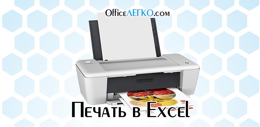 Печать документа Excel