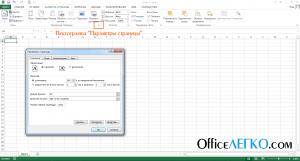 Параметры страницы Excel