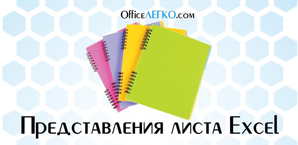 Представления листа в Excel