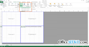 Сделать разрыв страницы в Excel