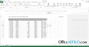 Разметка страницы Excel