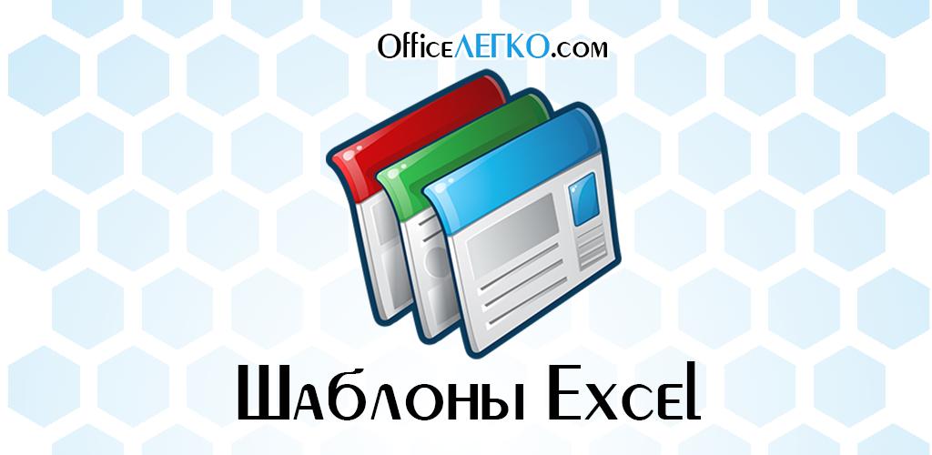 Шаблоны Excel
