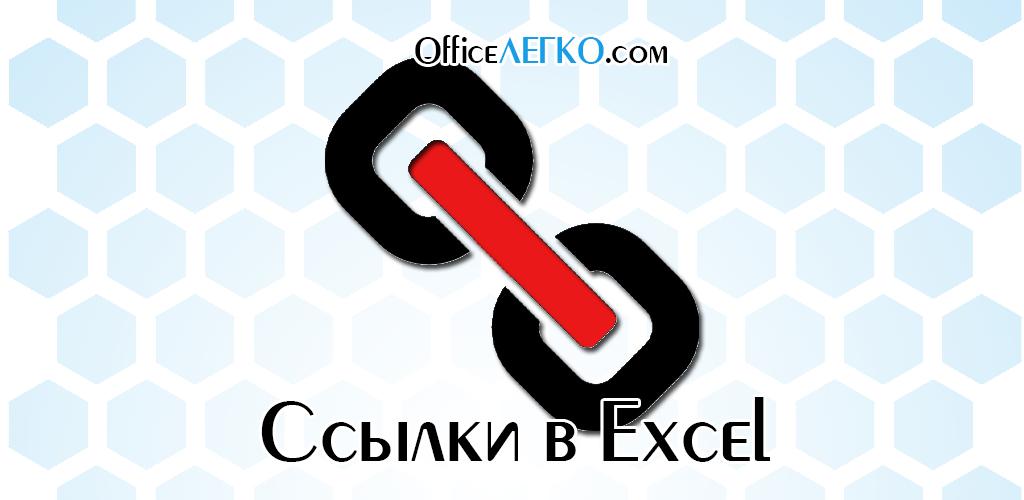 Ссылки в Microsoft Excel