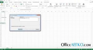 Отслеживание ошибка в Excel