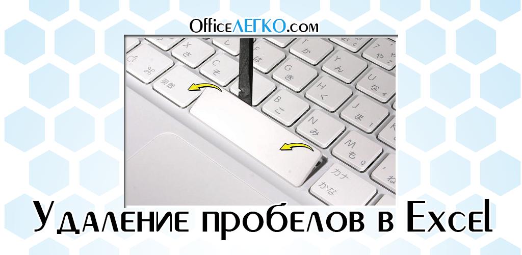 Удаление пробелов Excel